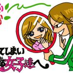 イケてしまい過ぎる女子達へ 作:兼山和子