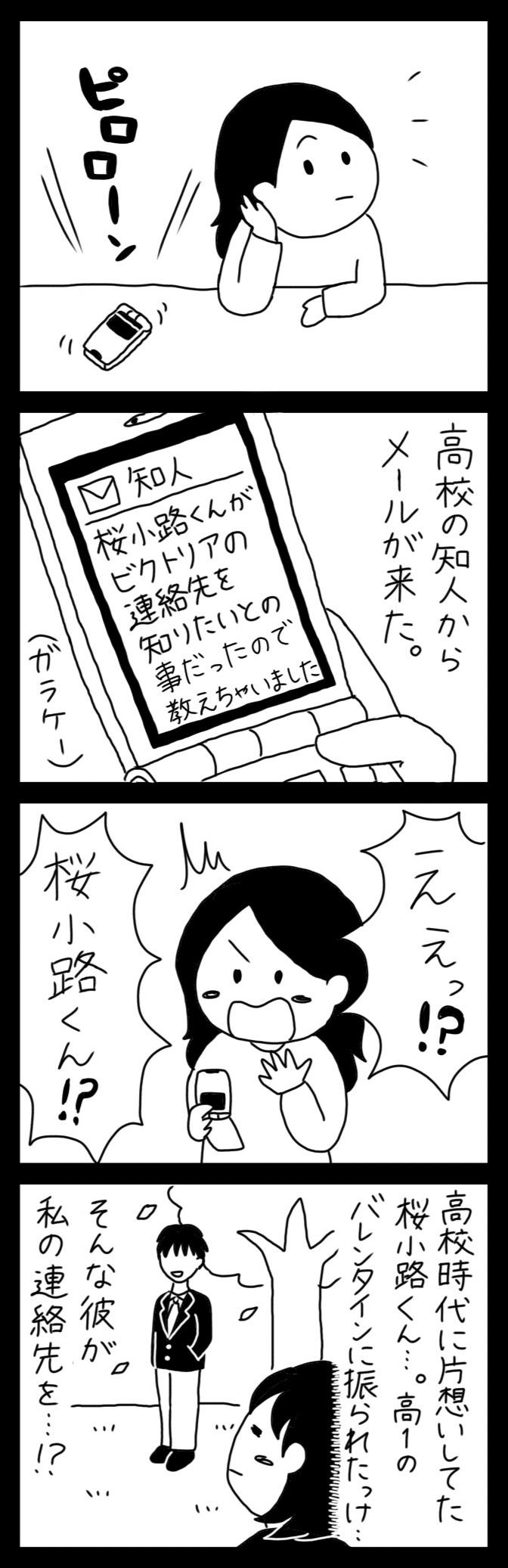 【4コマ漫画】第6回「ビクトリアな日々」作:ビクトリアブラディーヌ