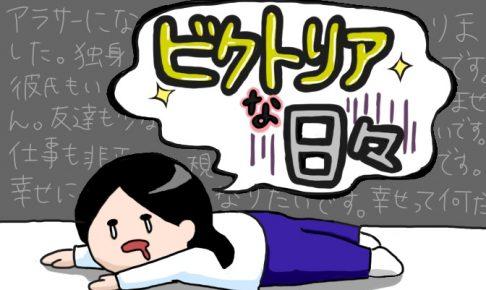 【4コマ漫画】第1回「ビクトリアな日々」作:ビクトリアブラディーヌ