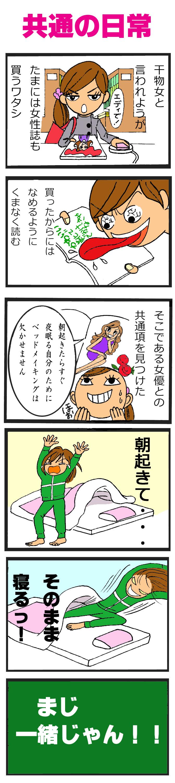 イケてしまい過ぎる女子達へ「共通の日常」作:兼山和子
