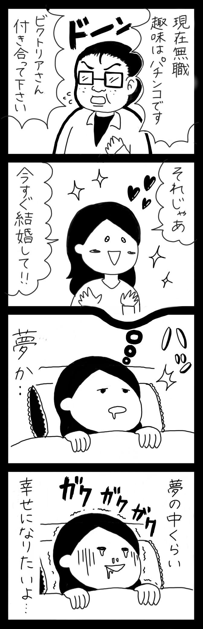 【4コマ漫画】第7回「ビクトリアな日々」作:ビクトリアブラディーヌ