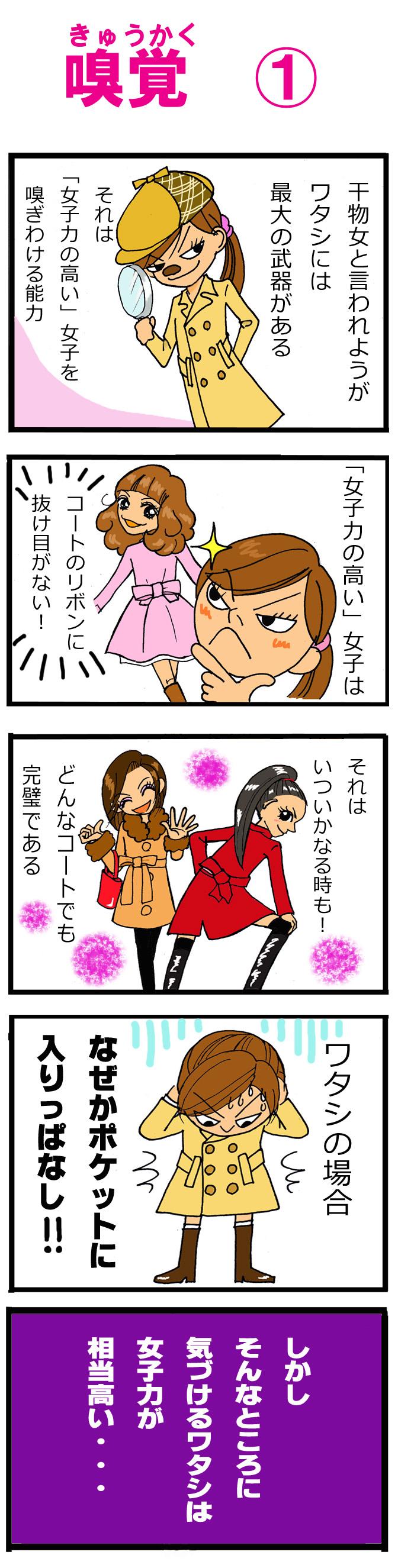 イケてしまい過ぎる女子達へ「嗅覚」作:兼山和子