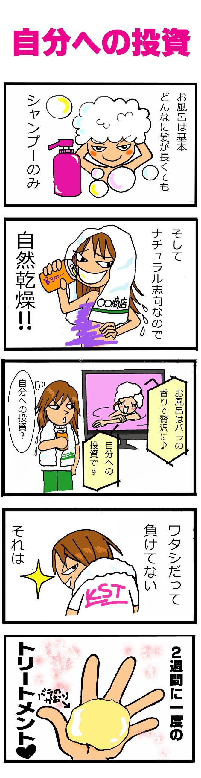 イケてしまい過ぎる女子達へ「自分への投資」作:兼山和子