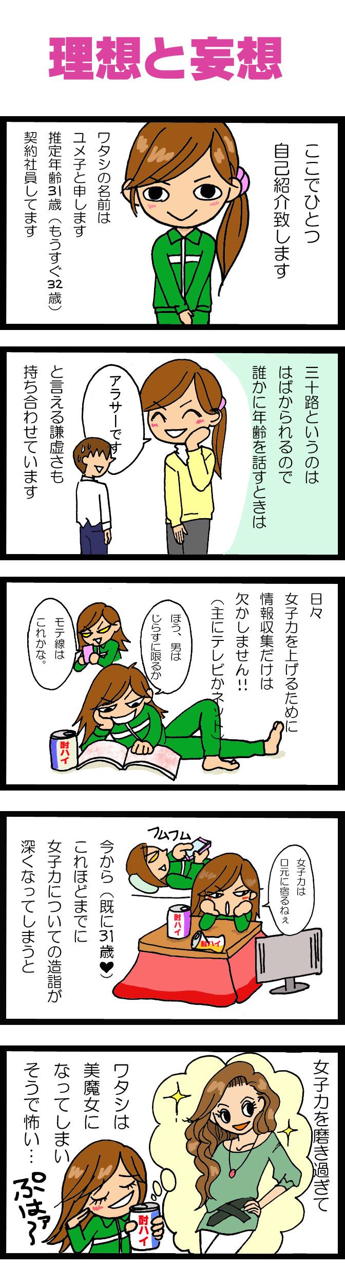 【漫画】第2回「イケてしまい過ぎる女子達へ」ユメ子の理想 作:兼山和子
