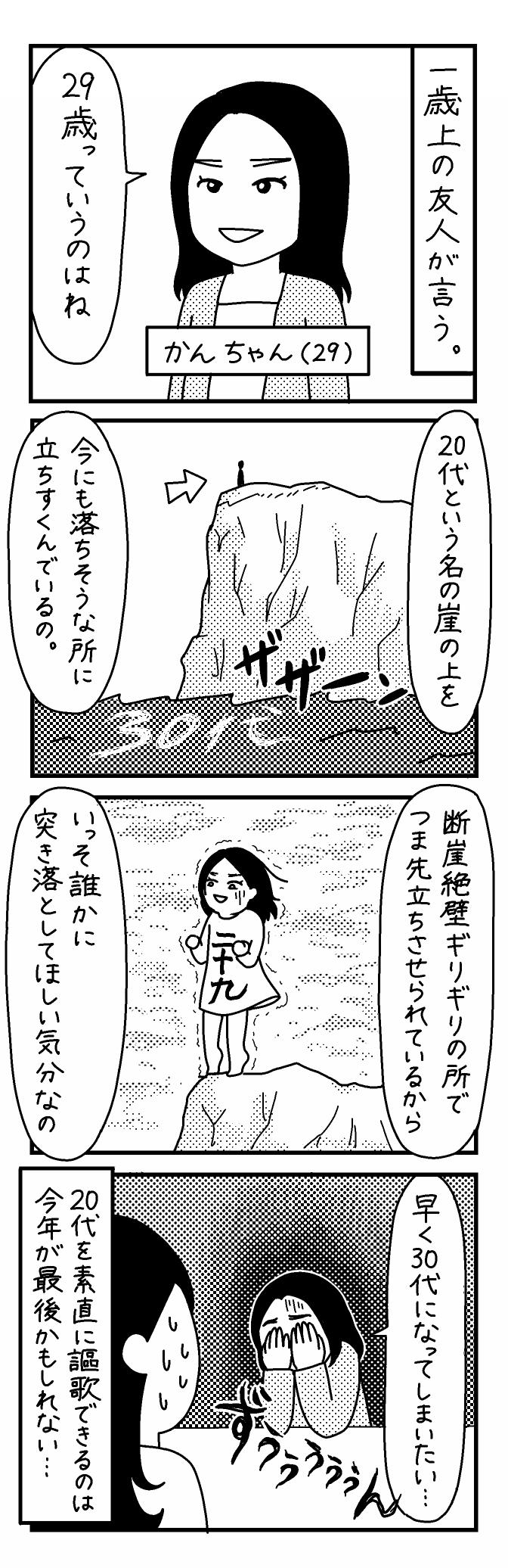 【4コマ漫画】第33回「ビクトリアな日々」作:ビクトリアブラディーヌ