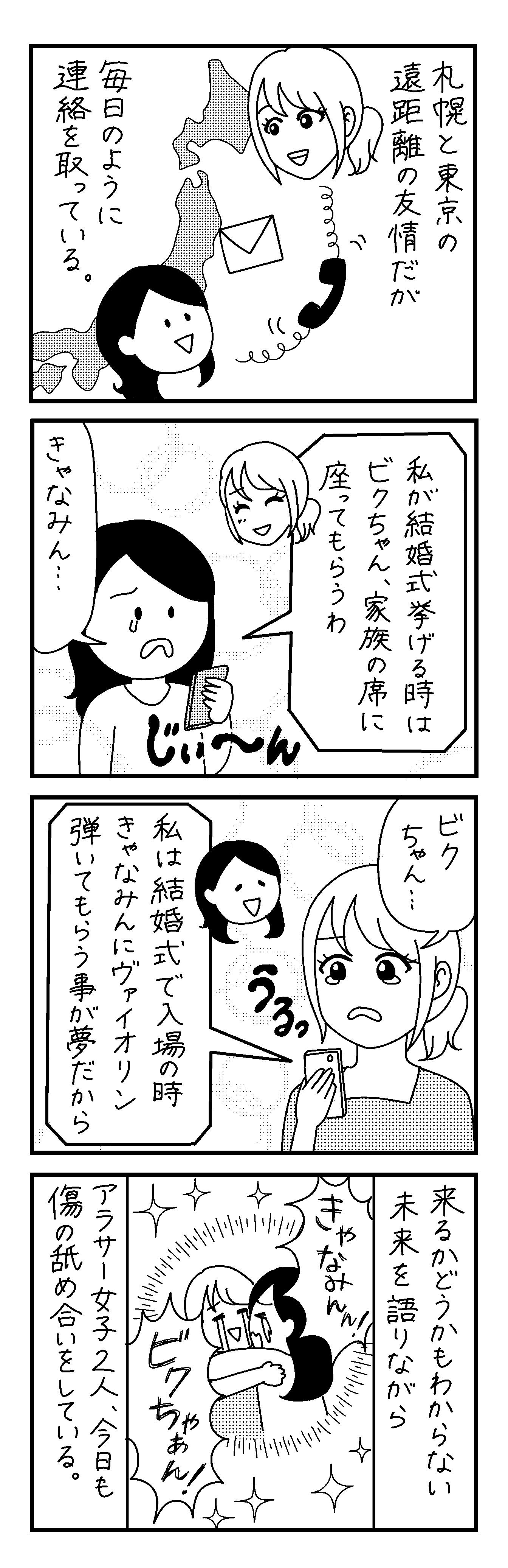 【4コマ漫画】第34回「ビクトリアな日々」作:ビクトリアブラディーヌ
