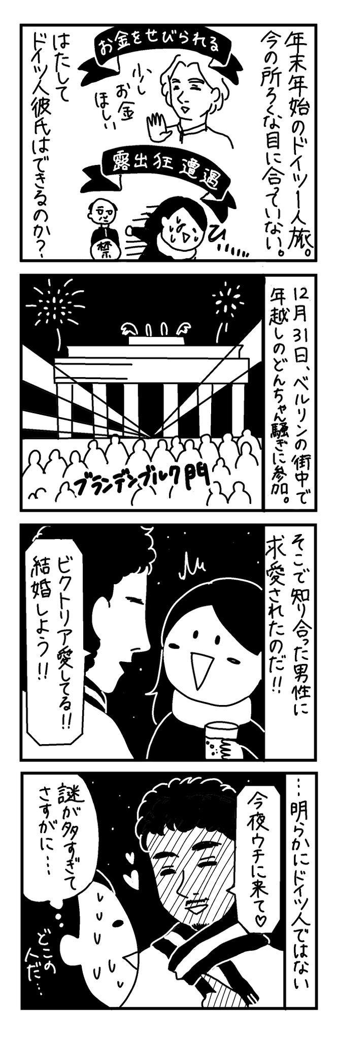 【4コマ漫画】第12回「ビクトリアな日々」作:ビクトリアブラディーヌ