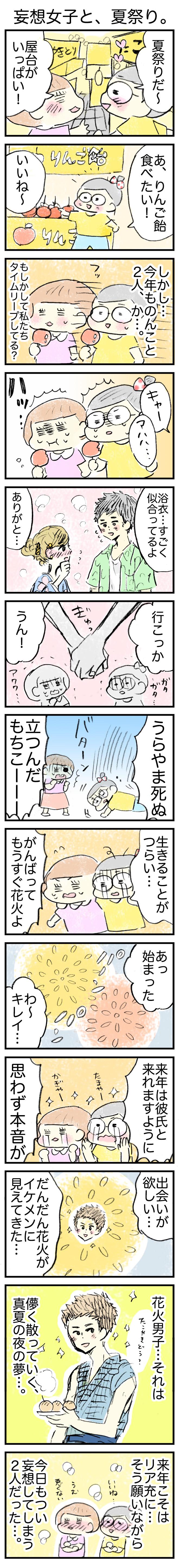 【漫画】妄想女子と、夏祭り。『もちことのんこ』第14回 作:おづまりこ