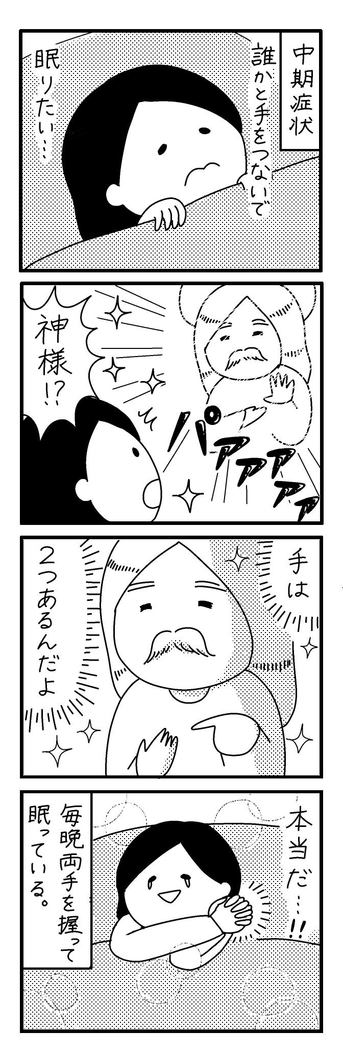 【4コマ漫画】第26回「ビクトリアな日々」作:ビクトリアブラディーヌ