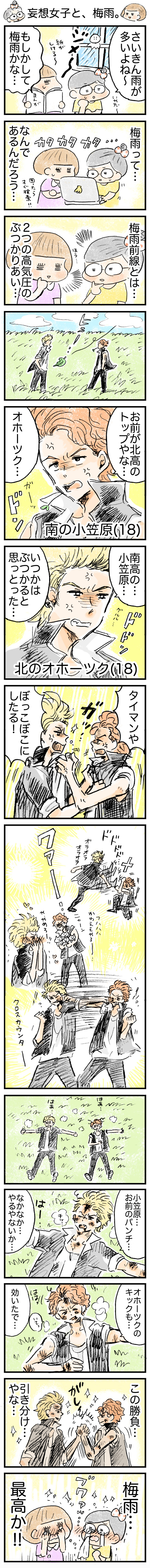 【漫画】妄想女子と、梅雨。『もちことのんこ』第8回 作:おづまりこ