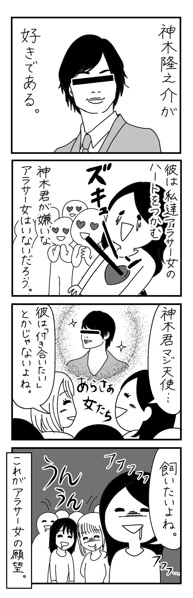 【4コマ漫画】第35回「ビクトリアな日々」作:ビクトリアブラディーヌ