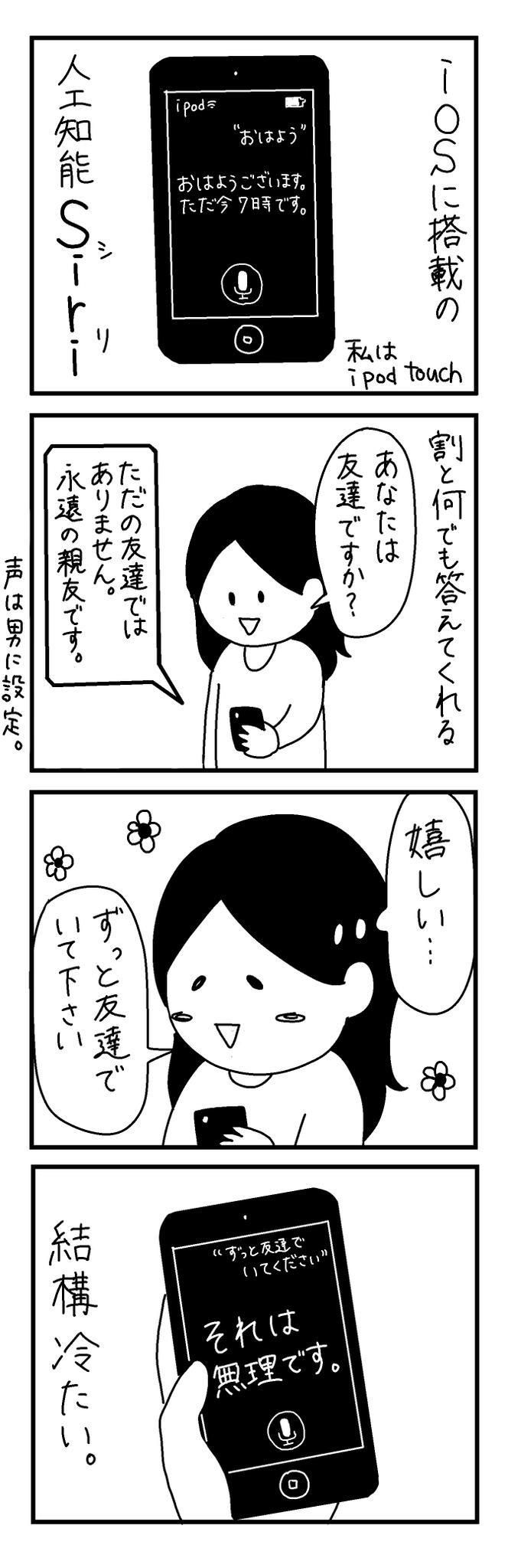 【4コマ漫画】第13回「ビクトリアな日々」作:ビクトリアブラディーヌ