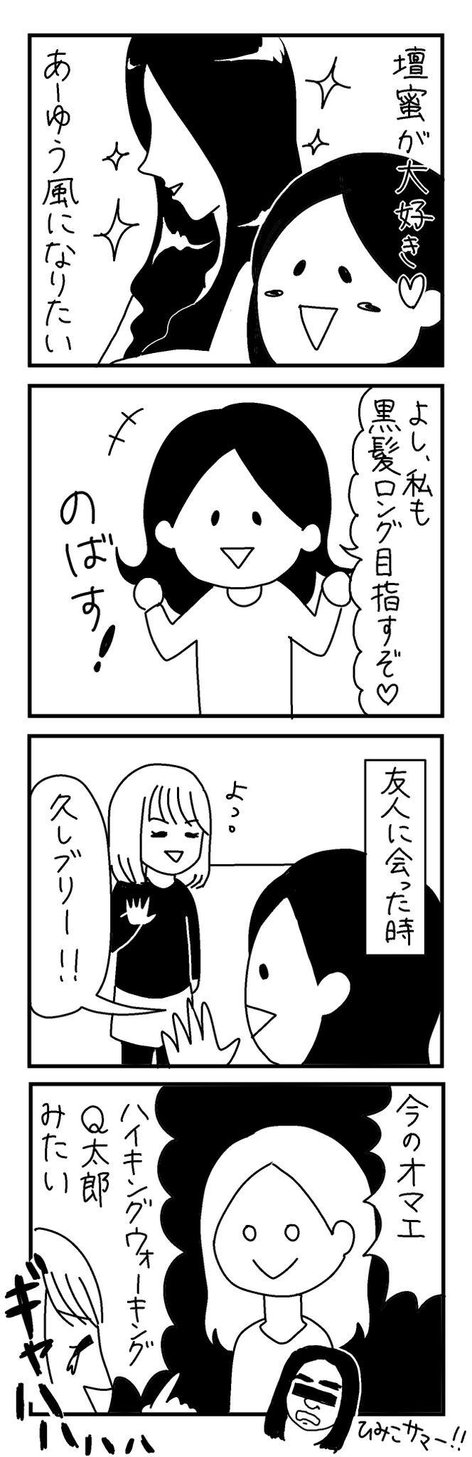 【4コマ漫画】第18回「ビクトリアな日々」作:ビクトリアブラディーヌ