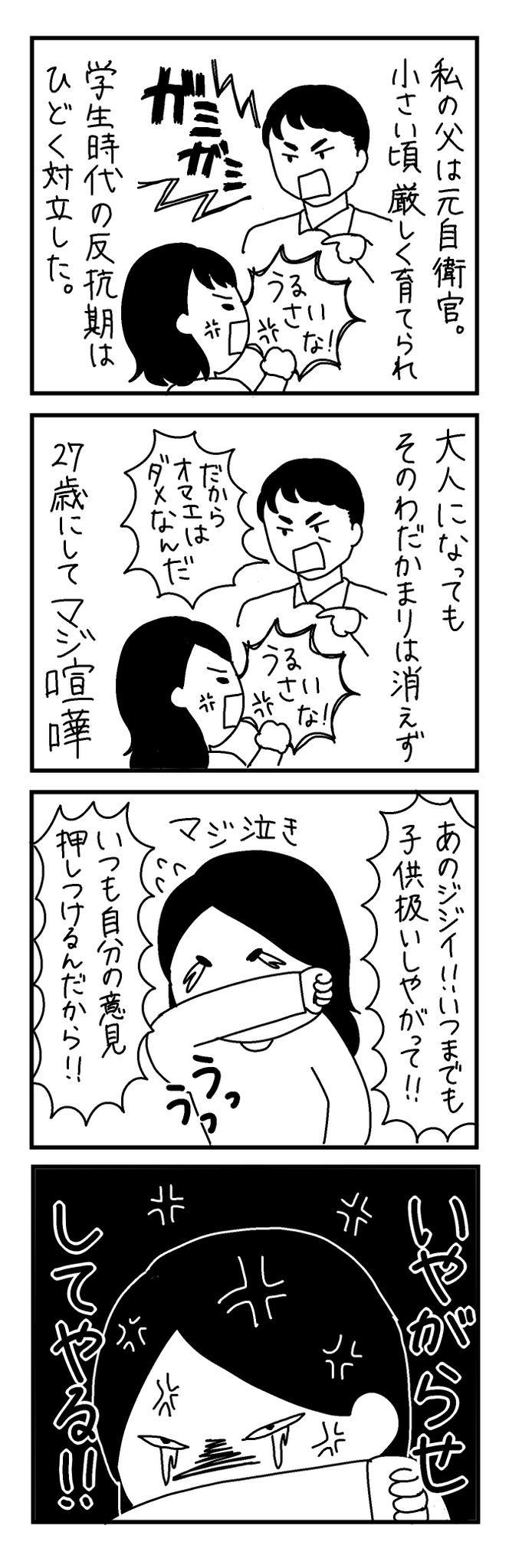 【4コマ漫画】第15回「ビクトリアな日々」作:ビクトリアブラディーヌ