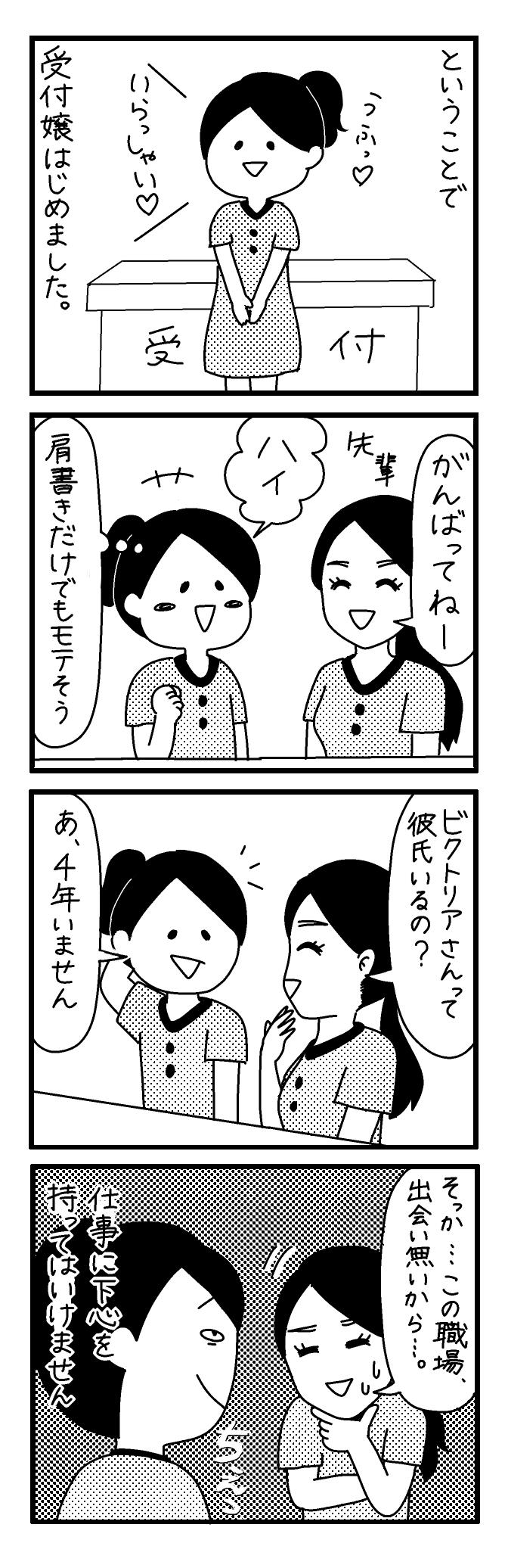 【4コマ漫画】第24回「ビクトリアな日々」作:ビクトリアブラディーヌ