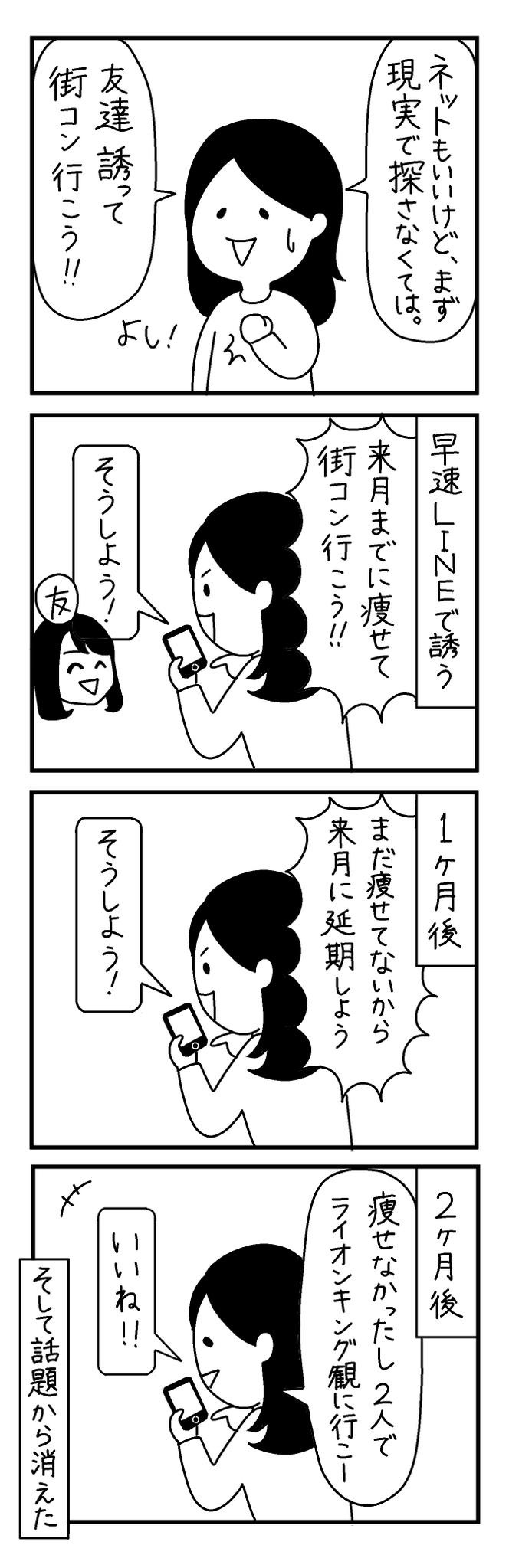 【4コマ漫画】第20回「ビクトリアな日々」作:ビクトリアブラディーヌ