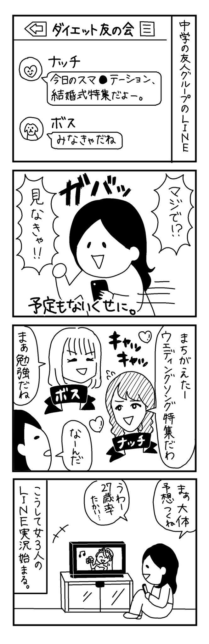 【4コマ漫画】第16回「ビクトリアな日々」作:ビクトリアブラディーヌ