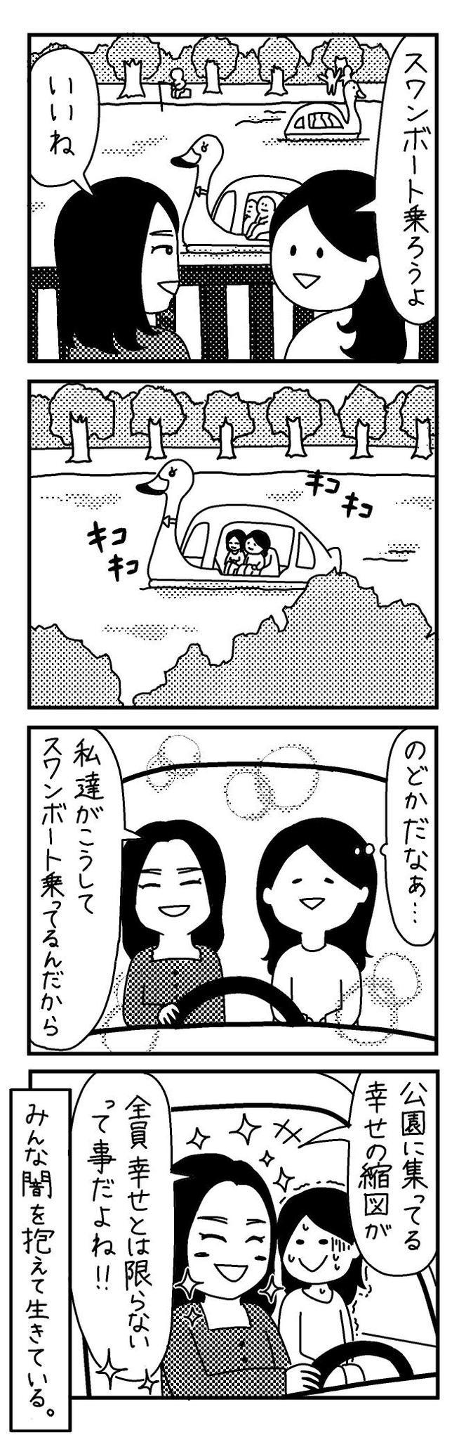 【4コマ漫画】第22回「ビクトリアな日々」作:ビクトリアブラディーヌ