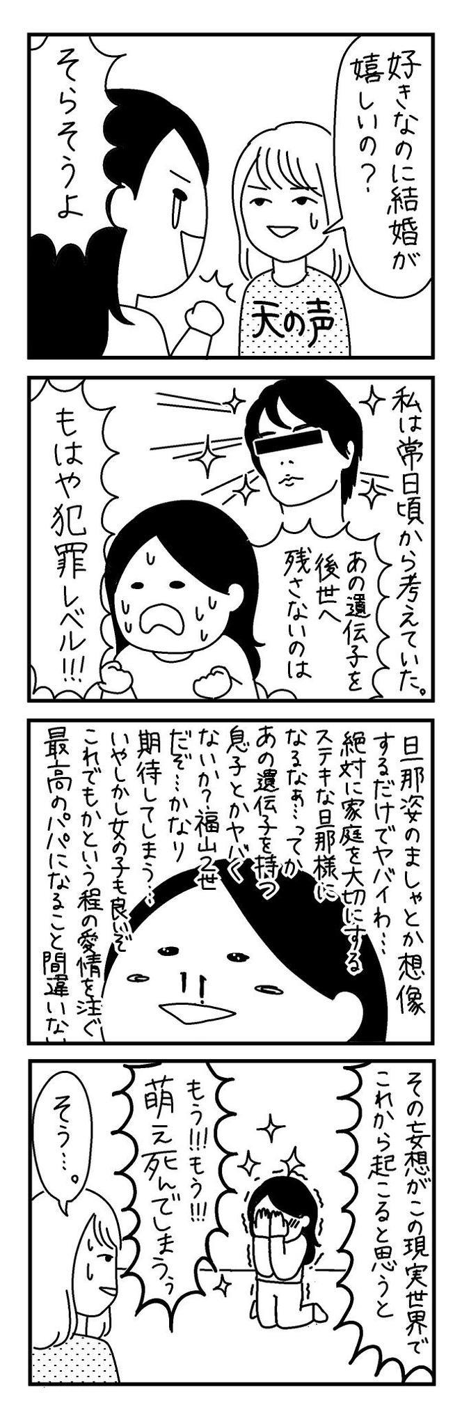 【4コマ漫画】第23回「ビクトリアな日々」作:ビクトリアブラディーヌ