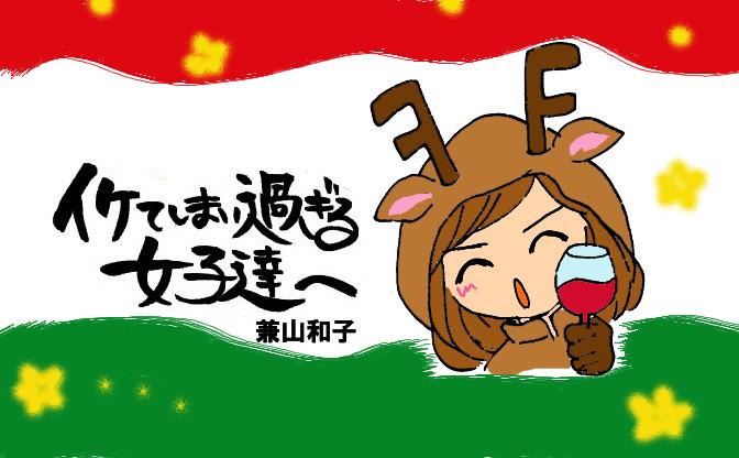 【漫画】第20回「イケてしまい過ぎる女子達へ」あきらめない 作:兼山和子