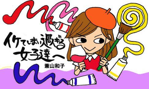 【漫画】第19回「イケてしまい過ぎる女子達へ」理想の結婚相手 作:兼山和子