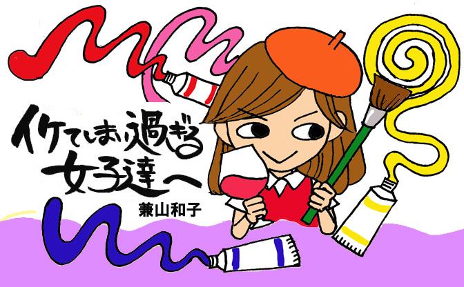 【漫画】第17回「イケてしまい過ぎる女子達へ」ユメ子と二次会 作:兼山和子