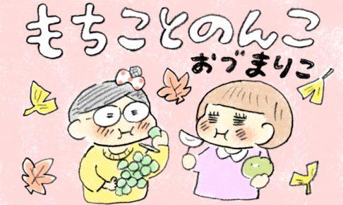 【漫画】妄想女子と、秋の果物。『もちことのんこ』第17回 作:おづまりこ