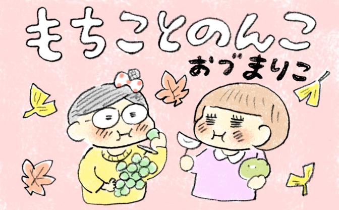 【漫画】妄想女子と、転職。『もちことのんこ』第16回 作:おづまりこ