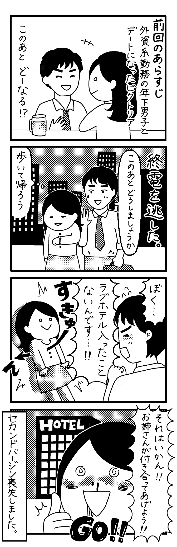 【4コマ漫画】第30回「ビクトリアな日々」作:ビクトリアブラディーヌ