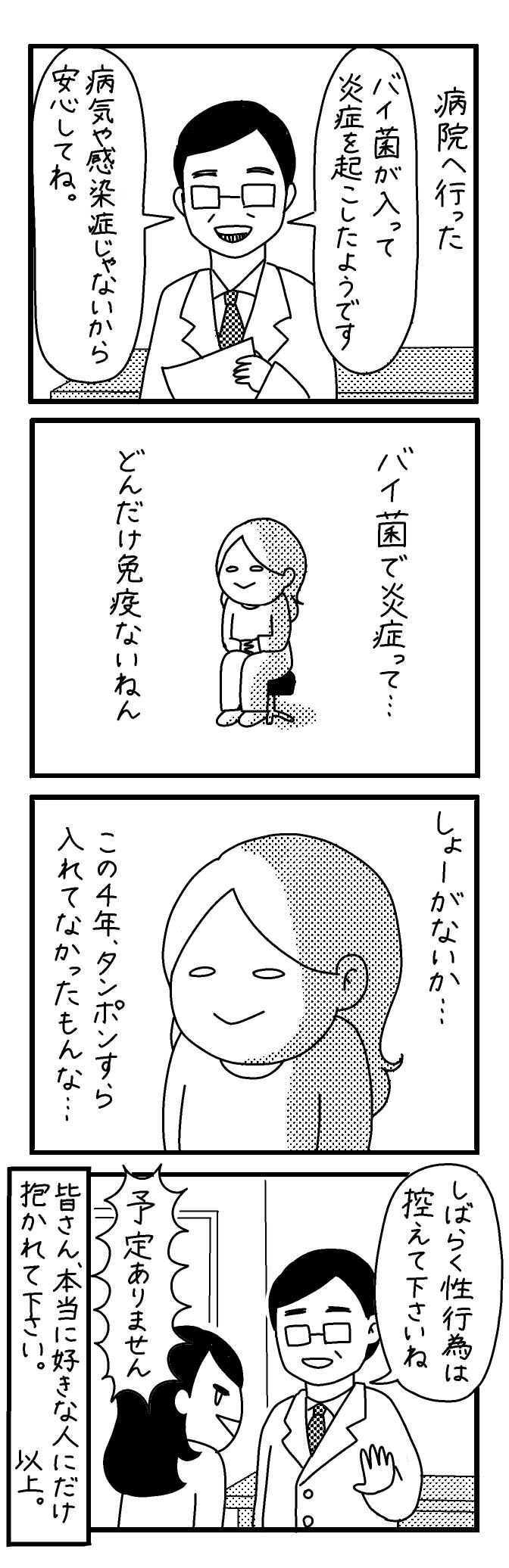【4コマ漫画】第31回「ビクトリアな日々」作:ビクトリアブラディーヌ