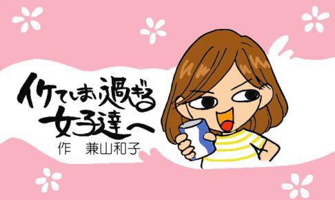 【漫画】第21回「イケてしまい過ぎる女子達へ」ホワイトデー 作:兼山和子