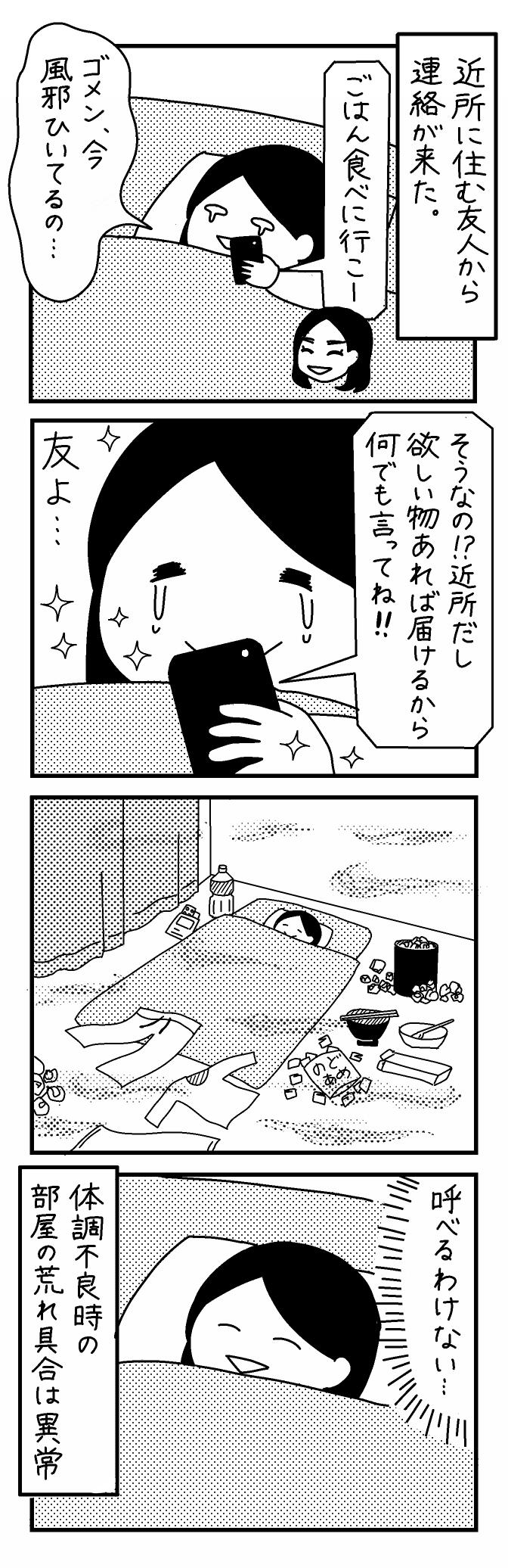 【4コマ漫画】第32回「ビクトリアな日々」作:ビクトリアブラディーヌ