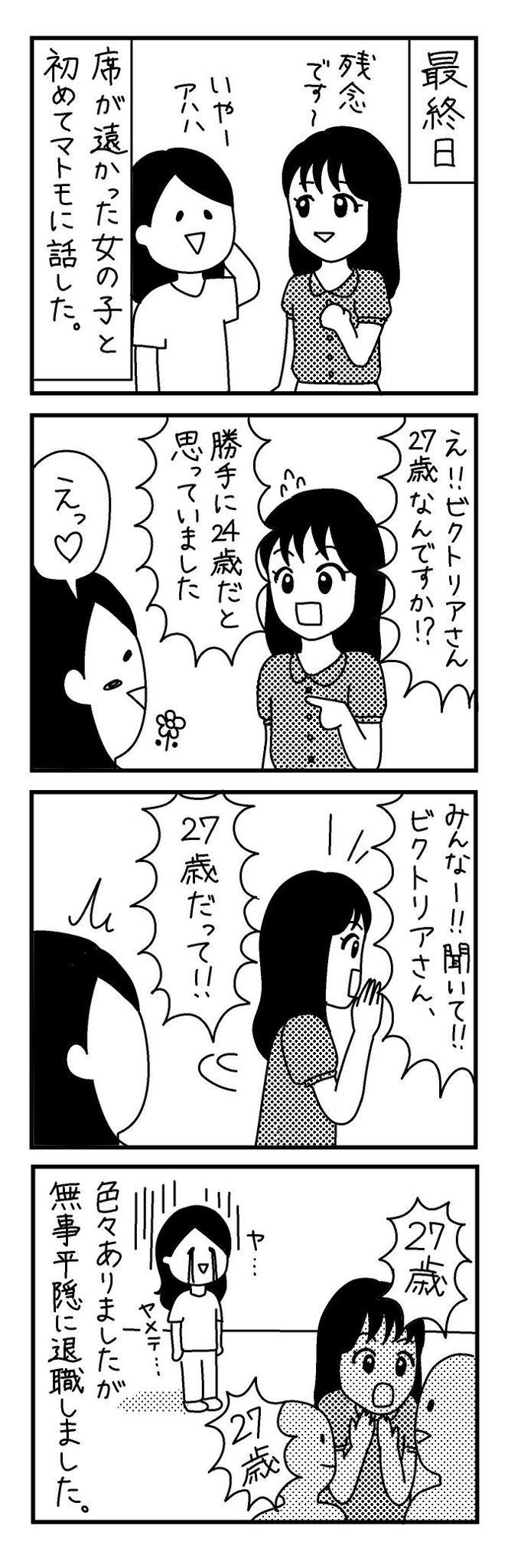 【4コマ漫画】第21回「ビクトリアな日々」作:ビクトリアブラディーヌ