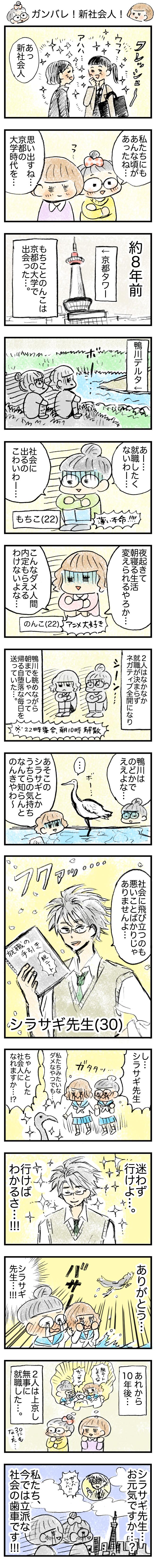 【漫画】ガンバレ!新社会人!『もちことのんこ』第5回 作:マリスコ