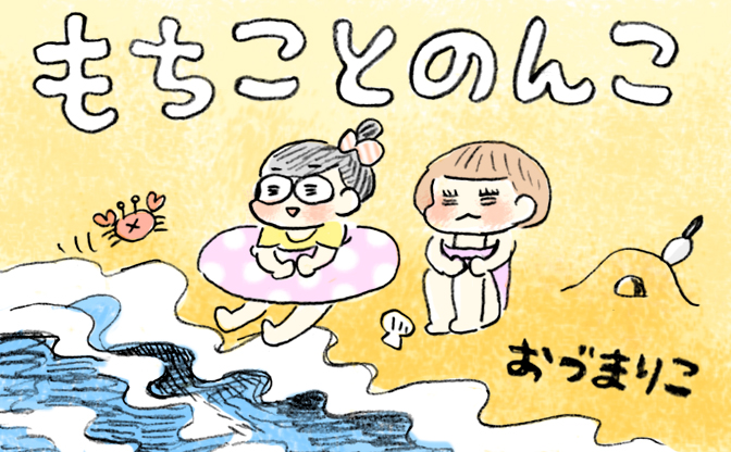 【漫画】妄想女子とかき氷。『もちことのんこ』第12回 作:おづまりこ