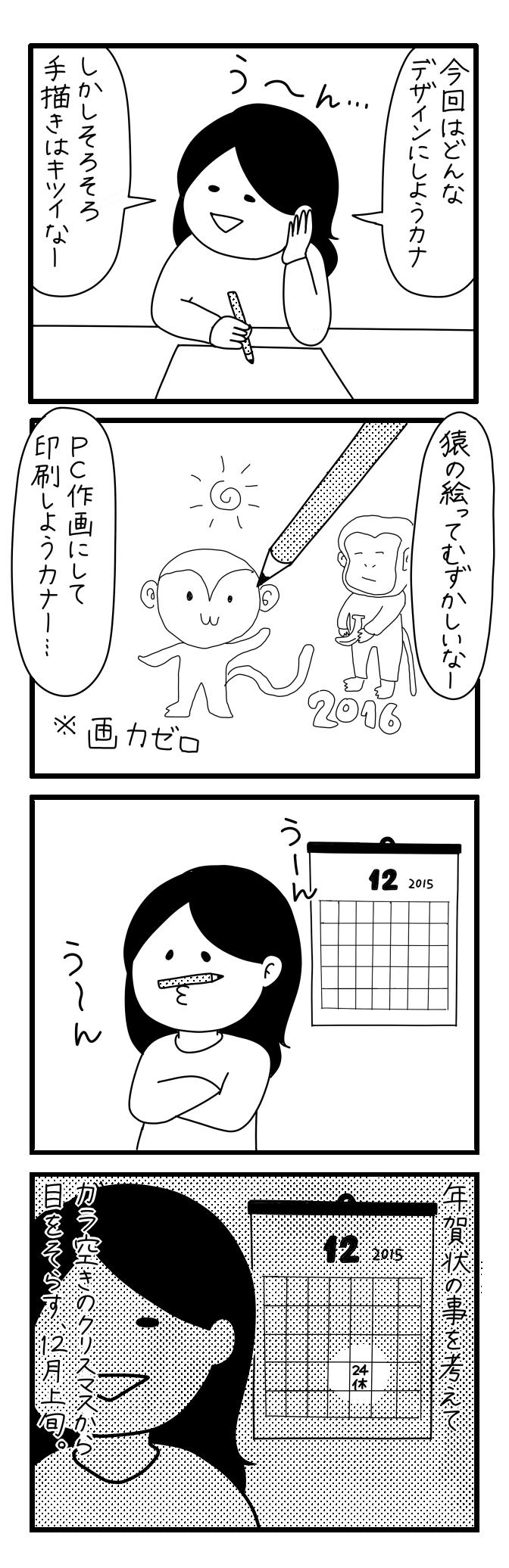 【4コマ漫画】第27回「ビクトリアな日々」作:ビクトリアブラディーヌ