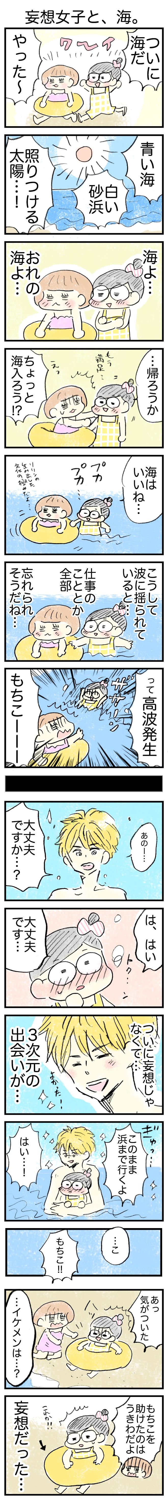 【漫画】妄想女子と、海。『もちことのんこ』第13回 作:おづまりこ