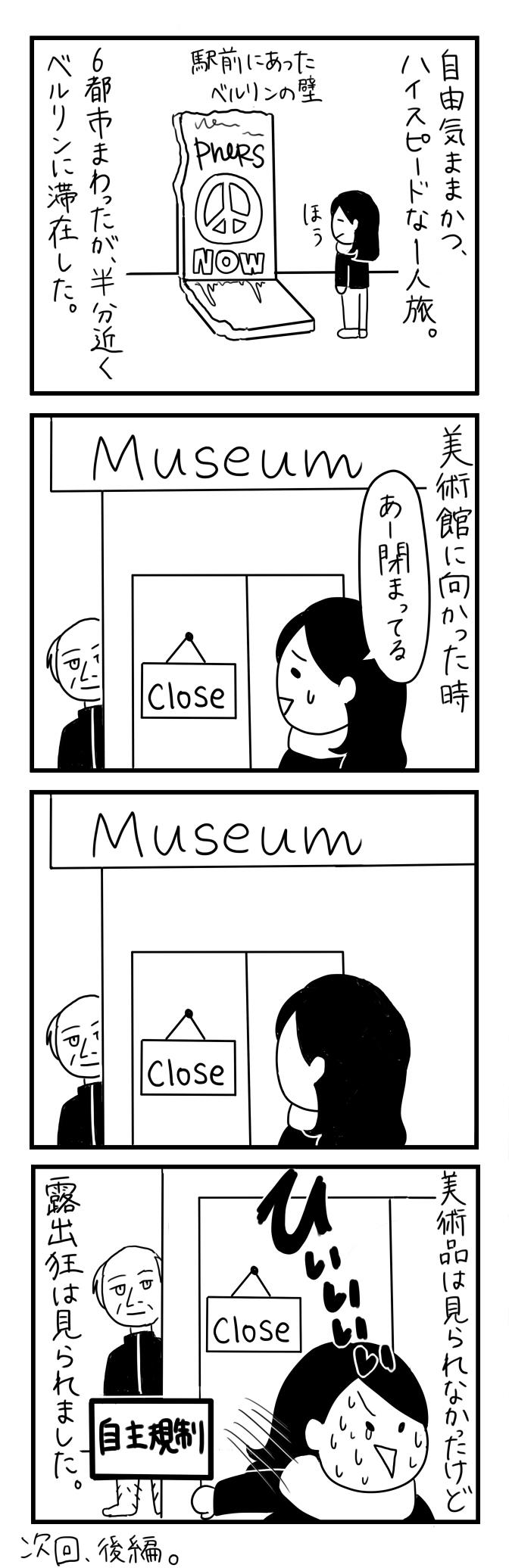 【4コマ漫画】第11回「ビクトリアな日々」作:ビクトリアブラディーヌ