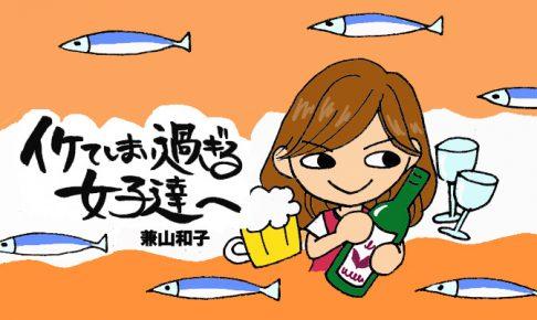 【漫画】第16回「イケてしまい過ぎる女子達へ」ユメ子と披露宴2 作:兼山和子