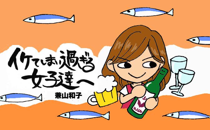 【漫画】第14回「イケてしまい過ぎる女子達へ」ユメ子と結婚式 作:兼山和子