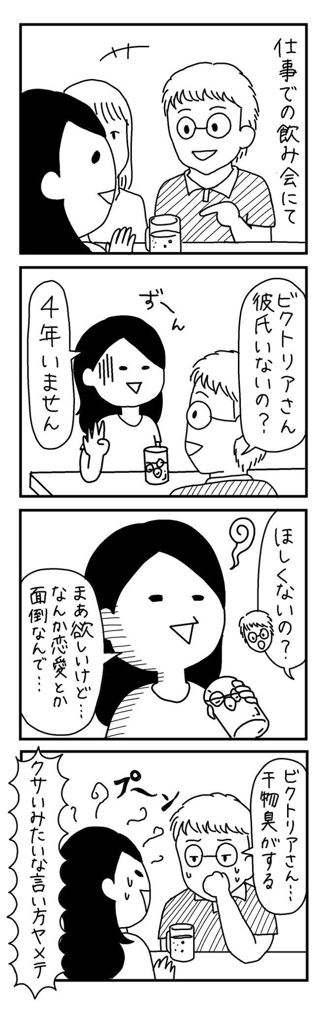 【4コマ漫画】第17回「ビクトリアな日々」作:ビクトリアブラディーヌ