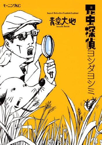 第7回 ナゾめく昆虫男
