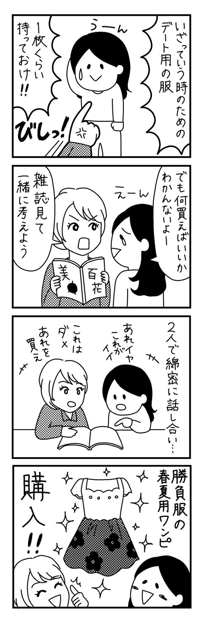 【4コマ漫画】第19回「ビクトリアな日々」作:ビクトリアブラディーヌ