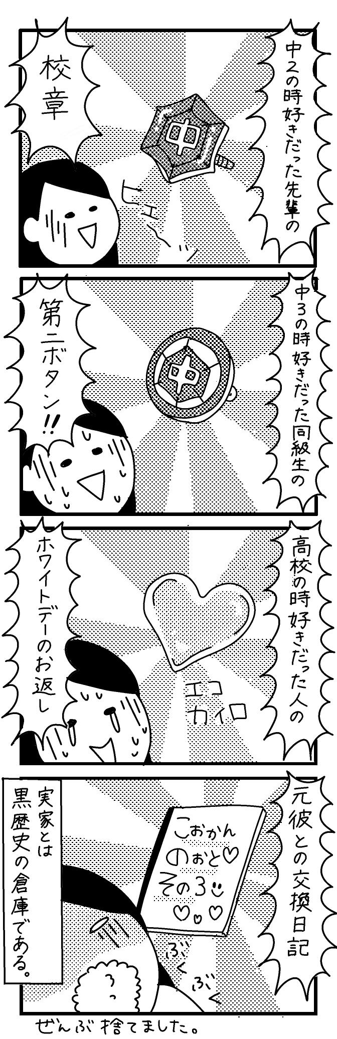 【4コマ漫画】第28回「ビクトリアな日々」作:ビクトリアブラディーヌ