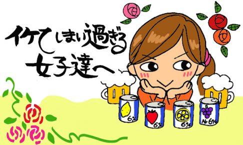 【漫画】第10回「イケてしまい過ぎる女子達へ」ユメ子のときめき 作:兼山和子