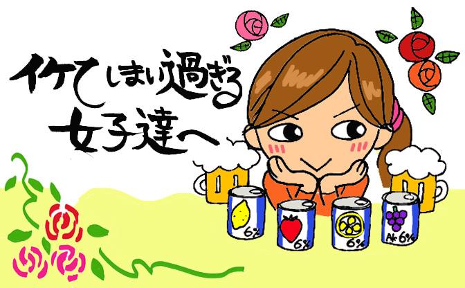 【漫画】第9回「イケてしまい過ぎる女子達へ」ユメ子のより道 作:兼山和子