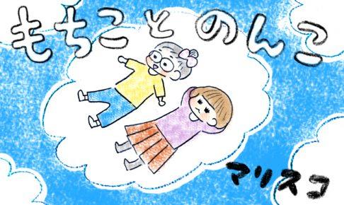 【漫画】妄想女子と、洋服。『もちことのんこ』第3回 作:マリスコ