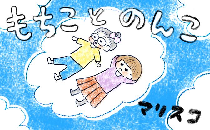 【漫画】妄想女子、鍋をする。『もちことのんこ』第1回 作:マリスコ
