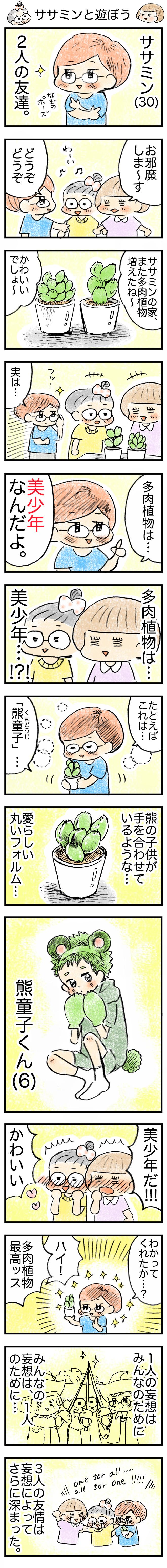 【漫画】ササミンと遊ぼう『もちことのんこ』第6回 作:おづまりこ