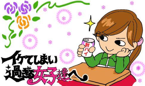 【漫画】第4回「イケてしまい過ぎる女子達へ」ユメ子の深読み 作:兼山和子